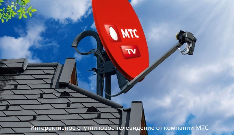 mts_box_tv